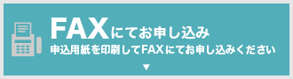 FAXにてお申し込みの方はこちら *申込用紙を印刷して、FAXにてお申し込みください。