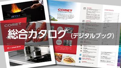 総合カタログ(デジタルブック)