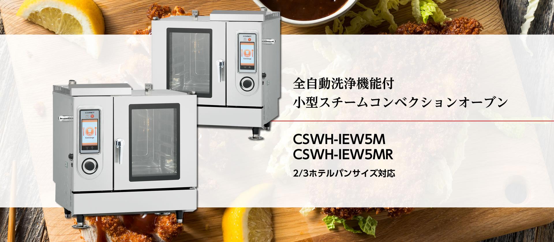 全自動洗浄機能付小型スチームコンベクションオーブン