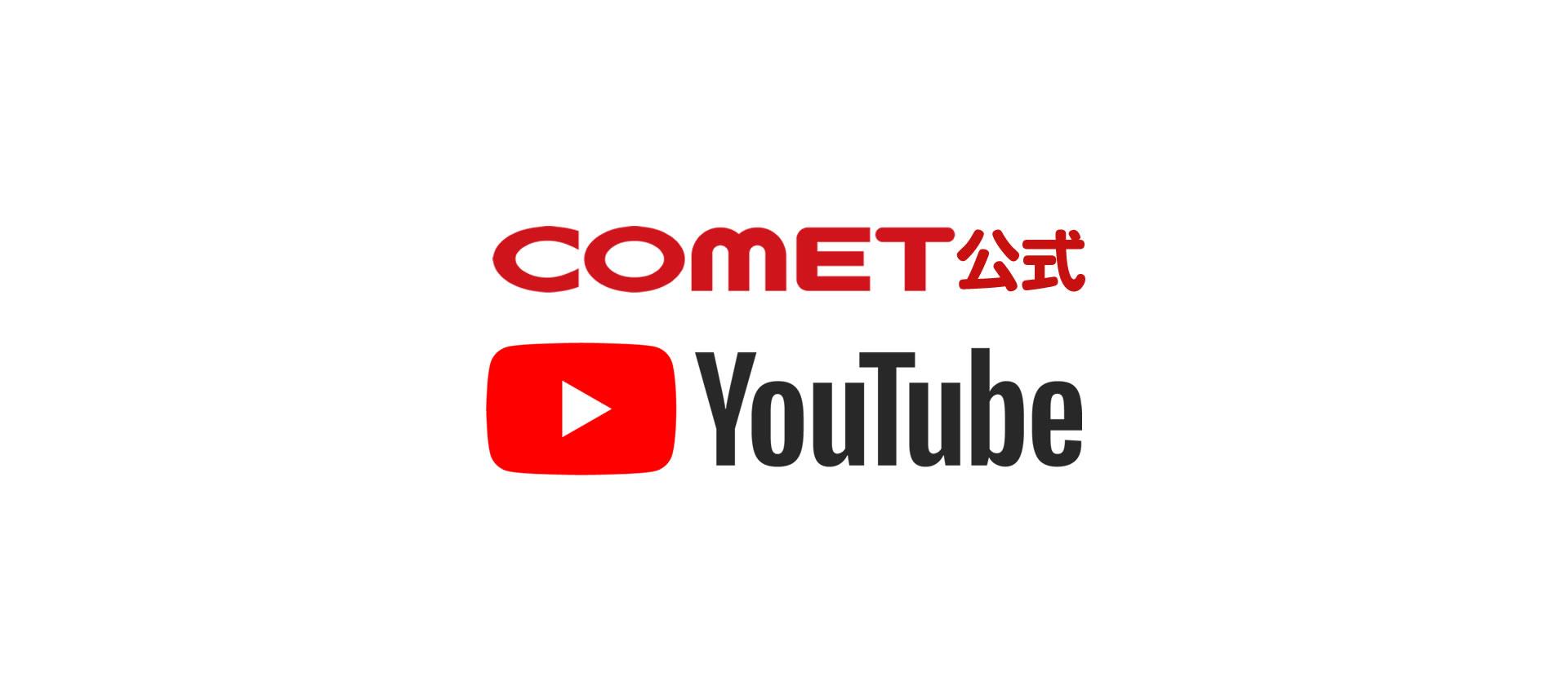 COMET公式YouTube